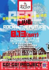 GO!GO!PARTY@赤煉瓦海岸